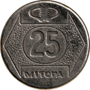 Token - 25 Mitopa – obverse