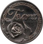Lucky Coin (Te amo) – obverse