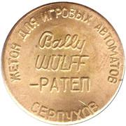 Game Token - Bally Wulff - Ratep (Serpoukhov) – obverse
