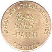 Game Token - Bally Wulff - Ratep (Serpoukhov) – reverse