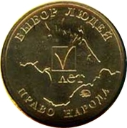 Token - Moscow Mint (For a better future for the peoples of Crimea) – obverse