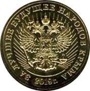 Token - Moscow Mint (For a better future for the peoples of Crimea) – reverse