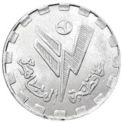 Trolleybus Token - Cairo (double fare) – obverse