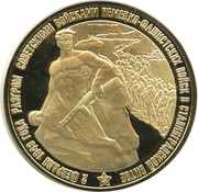 Token - Military glory of Russia (Battle of Stalingrad) – obverse