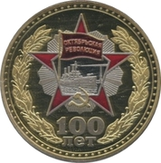 Token - 100th Anniversary of the October Socialist Revolution – reverse