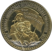 Token - 100th Anniversary of the October Socialist Revolution – obverse