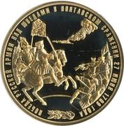 Token - Military glory of Russia (Battle of Poltava) – obverse