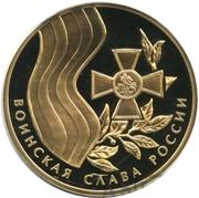 Token - Military glory of Russia (Battle of Poltava) – reverse