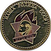 Token - All-Union Pioneer Organization – reverse