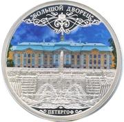 Token - Bank Russia (Peterhof - Grand Palace) – obverse