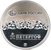 Token - Bank Russia (Peterhof - Grand Palace) – reverse
