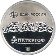 Token - Bank Russia (Peterhof - Monplaisir Palace) – reverse