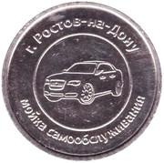 Car Wash Token - Aquarally (Rostov-on-don) – reverse