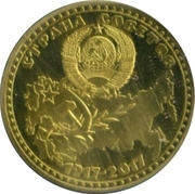 Token - Country of the Soviets – reverse