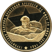 Token - Military glory of Russia (Defense of Brest Fortress) – obverse