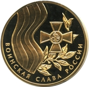 Token - Military glory of Russia (Defense of Brest Fortress) – reverse