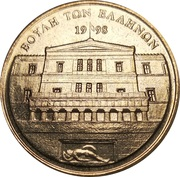 Token - 180th Anniversary of the Greek War of Independence (Mando Mavrogenous) – reverse