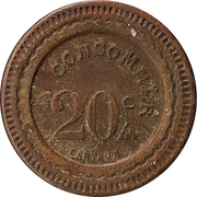 20 Centimes - A Consommer (219) – reverse