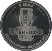 100 Hockey Rubles (The KHL Cup 2015-2016 season, Gagarin Cup) – obverse