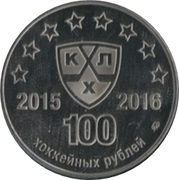 100 Hockey Rubles (The KHL Cup 2015-2016 season, Gagarin Cup) – reverse
