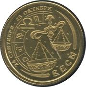 1 Lucky Ruble (Libra) – obverse