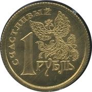 1 Lucky Ruble (Libra) – reverse