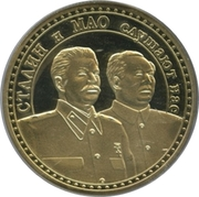 Token - Stalin and Mao – obverse