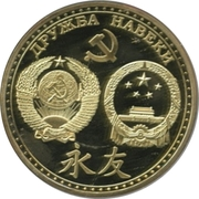 Token - Stalin and Mao – reverse