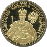 Token - Nicholas II (150th Anniversary) – obverse