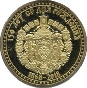 Token - Nicholas II (150th Anniversary) – reverse