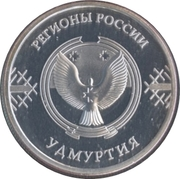 Token - Regions of Russia (Udmurtia) – obverse