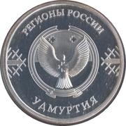 Token - Regions of Russia (Udmurtia) – obverse