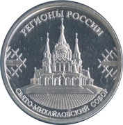 Token - Regions of Russia (Udmurtia) – reverse