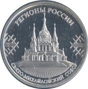 Token - Regions of Russia (Udmurtia) – reverse