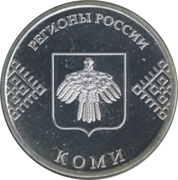 Token - Regions of Russia (Komi) – obverse