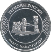 Token - Regions of Russia (Komi) – reverse