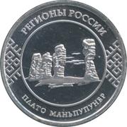 Token - Regions of Russia (Komi) – reverse
