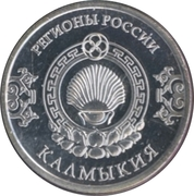 Token - Regions of Russia (Kalmykia) – obverse
