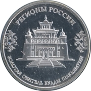 Token - Regions of Russia (Kalmykia) – reverse