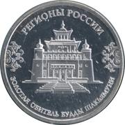 Token - Regions of Russia (Kalmykia) – reverse