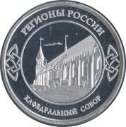 Token - Regions of Russia (Kaliningrad Oblast) – reverse