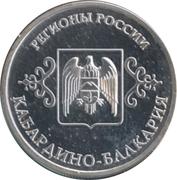 Token - Regions of Russia (Kabardino-Balkaria) – obverse