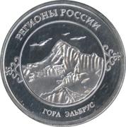 Token - Regions of Russia (Kabardino-Balkaria) – reverse