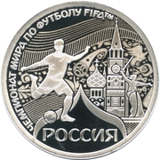 Token - 2018 FIFA World Cup (Russia) – obverse