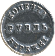 1 Kopeck (Kopeck will save a rouble) – obverse
