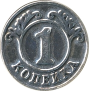 1 Kopeck (Kopeck will save a rouble) – reverse