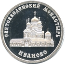 Token - Golden Ring of Russia (Ivanovo) – obverse