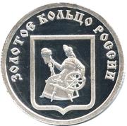 Token - Golden Ring of Russia (Ivanovo) – reverse