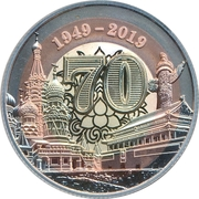 Token - 70th Anniversary of Diplomatic Relations with the People's Republic of China – obverse