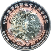 Token - 70th Anniversary of Diplomatic Relations with the People's Republic of China – reverse